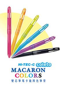 變芯筆馬卡龍四色筆管限量推出!