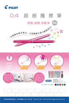 好寫好擦好乾淨!0.4 超細魔擦筆 繽紛色彩 新上市