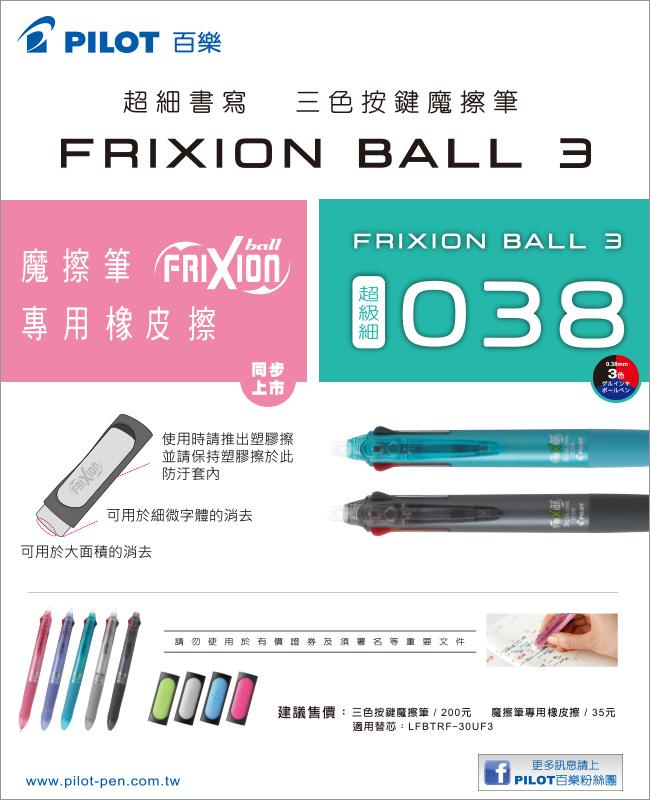 0.38三色按鍵魔擦筆‧魔擦筆專用橡皮擦 同步新上市!