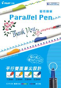 Parallel Pen百樂平行筆‧藝術登場