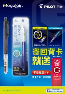 全新推出!Mogulair不易斷芯搖搖自動鉛筆