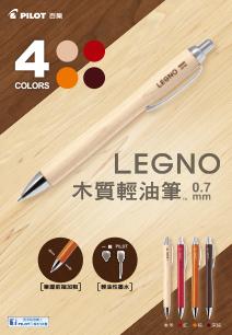 LEGNO木質輕油筆~高雅質感上市