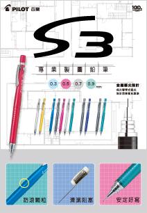 S3製圖鉛筆‧多色新書寫尺寸全新發售