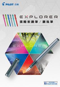 EXPLORER 探險家鋼筆/鋼珠筆 閃耀登場