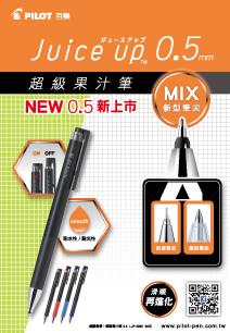 Juice up超級果汁筆 ‧ 0.5mm筆尖新發售